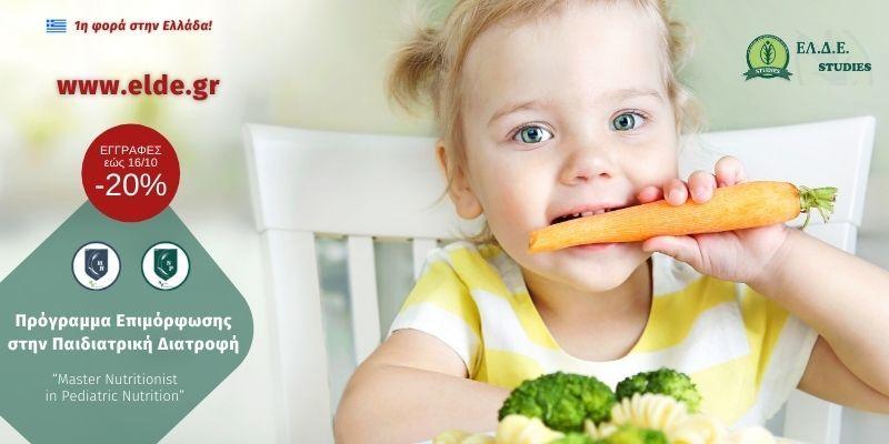 Γίνε ένας από τους πρώτους στην Ελλάδα που θα λάβει πλήρη επιμόρφωση στην παιδιατρική διατροφή!