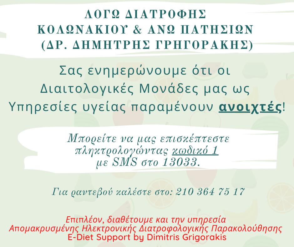 FB ΕΠΙΣΗΜΗ ΑΝΑΚΟΙΝΩΣΗ 1
