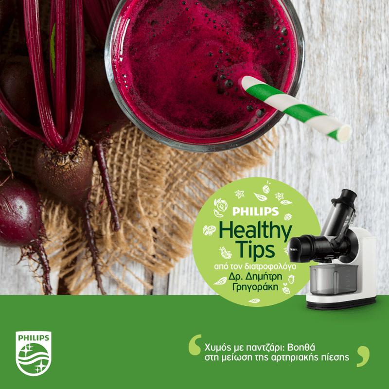 Το ήξερες ότι το κόκκινο χρώμα του παντζαριού οφείλεται στη αντιοξειδωτική χρωστική ουσία βηταΐνη;