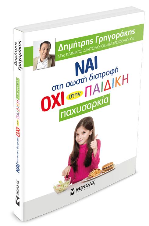 psyxodiaitologiki proseggisi paidikis paxysarkias vivlia 4