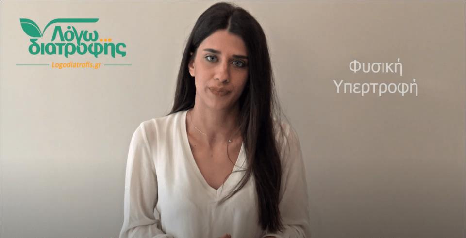 10 Φεβρουάριου: Παγκόσμια Ημέρα για τα Όσπρια
