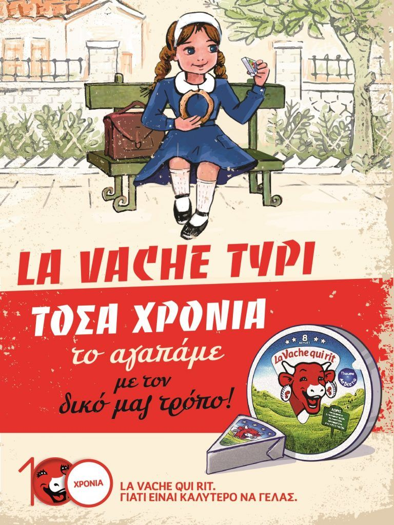 100 Χρόνια La Vache Qui Rit®