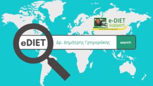 eDIET Support by Dr. Dimitris Grigorakis
