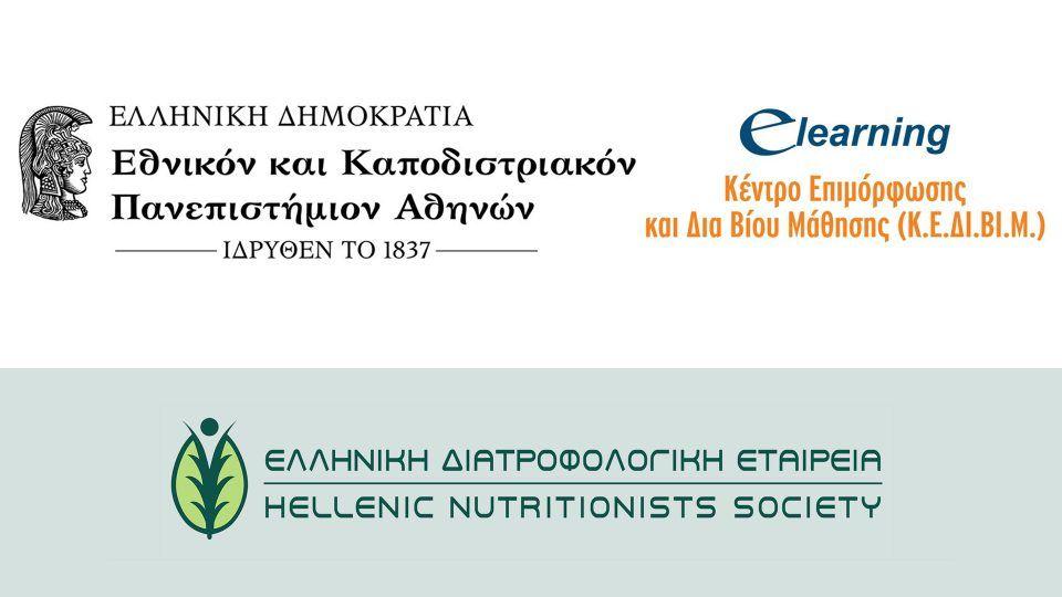 Συνεργασία Ελληνικής Διατροφολογικής Εταιρείας με το ΚΕΔΙΒΙΜ Εθνικού Καποδιστριακού Πανεπιστημίου Αθήνας (ΕΚΠΑ)