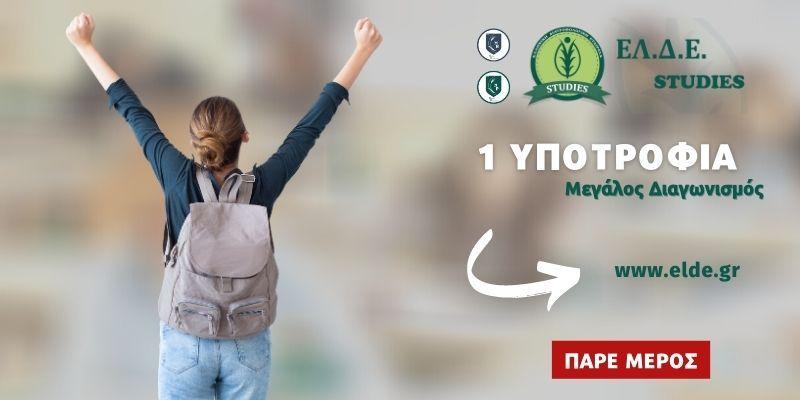 Διαγωνισμός Υποτροφίας ΕΛΔΕ STUDIES MNPN