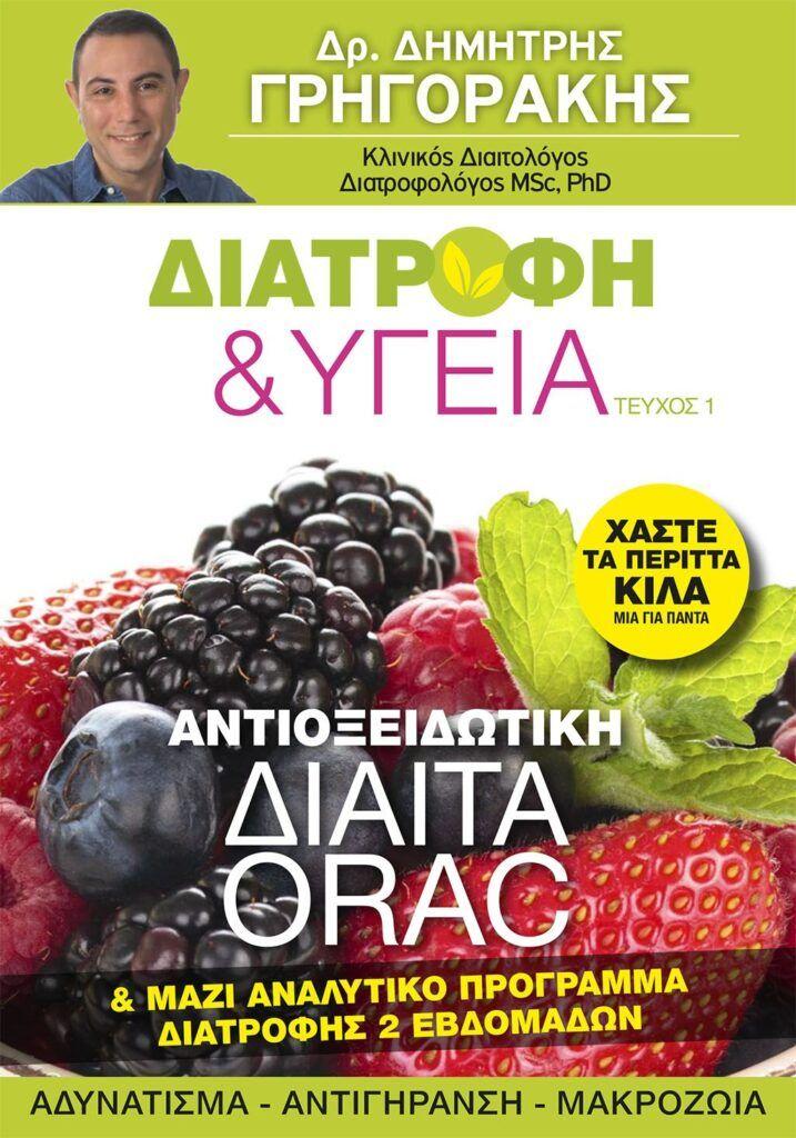 """Διατροφή & Υγεία (Τεύχος 1) - Παρασκευη 14/05 με το """"ΤΗΛΕΡΑΜΑ"""""""