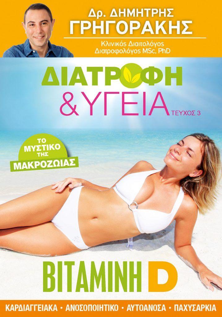 """Διατροφή & Υγεία (Τεύχος 3) - Παρασκευη 28/05 με το """"ΤΗΛΕΡΑΜΑ"""""""