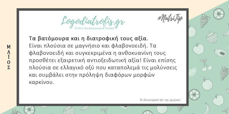 Τα βατόμουρα είναι πλούσια σε μαγνήσιο και φλαβονοειδή (Διατροφικό tip)