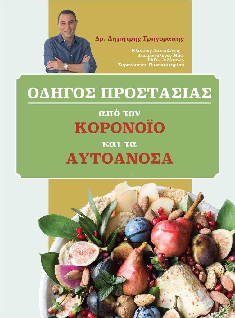 """Σάββατο 08/05 με την """"OnTime Σαββατοκύριακο"""" το νέο βιβλίο του Δρ. Δημήτρη Γρηγοράκη"""