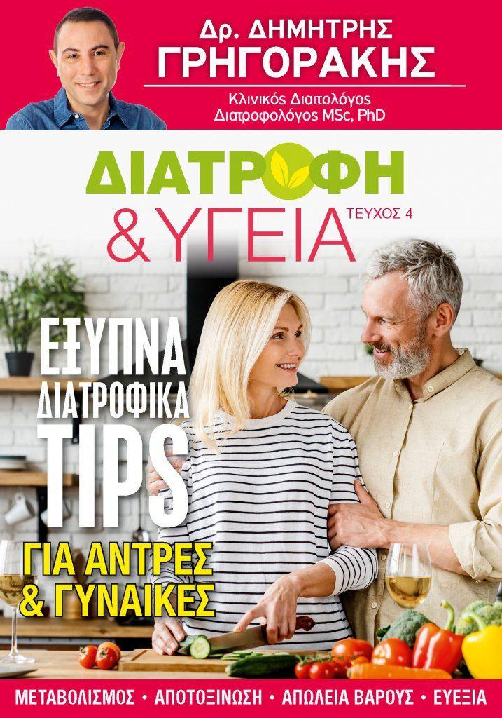 """Διατροφή & Υγεία (Τεύχος 4) - Παρασκευη 04/05 με το """"ΤΗΛΕΡΑΜΑ"""""""