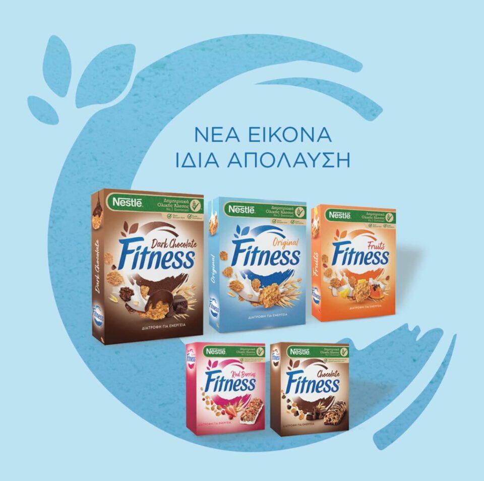 Τα δημητριακά πρωινού και οι μπάρες δημητριακών Nestlé FITNESS® αλλάζουν εμφάνιση!