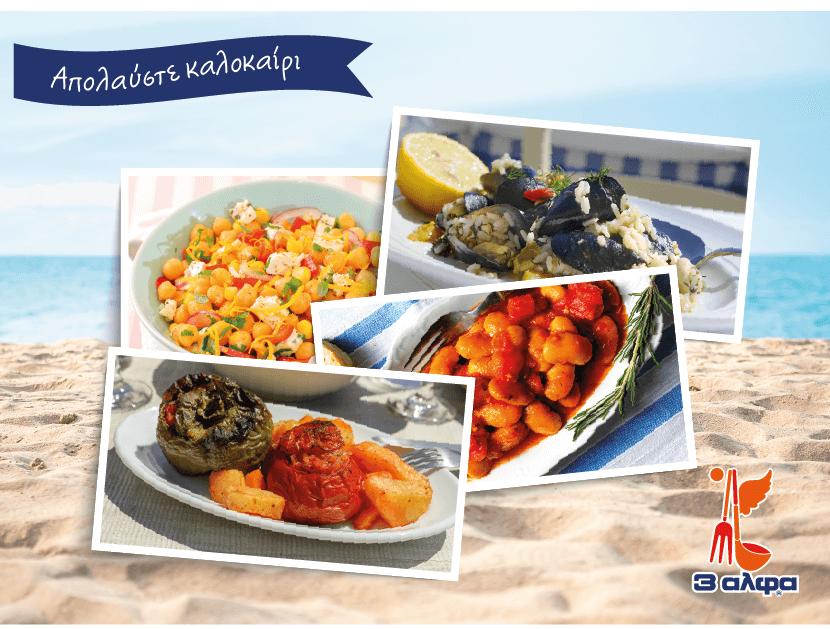 Η 3αλφα προτείνει 4 λαχταριστές συνταγές με… γεύση ελληνικού καλοκαιριού!