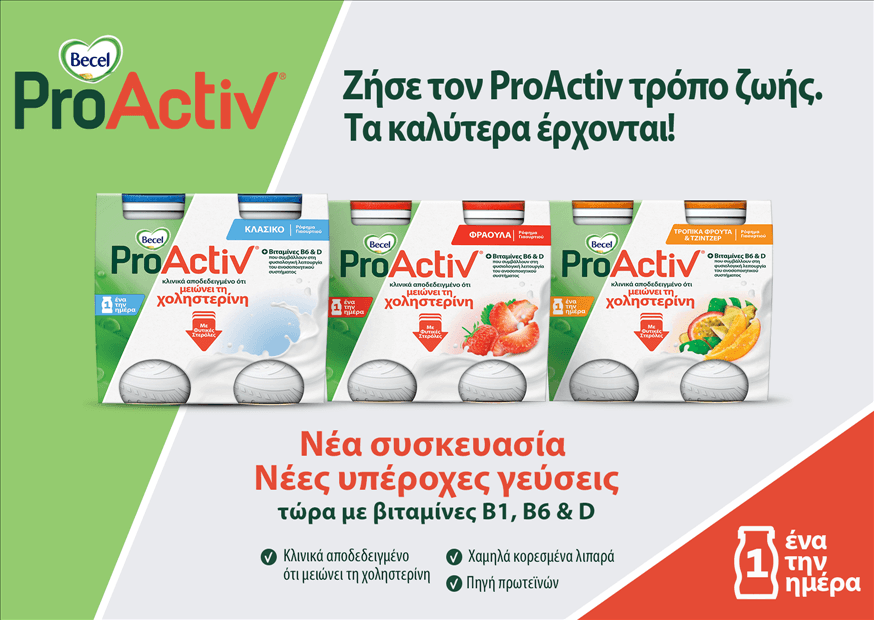 Δοκίμασε τα ανανεωμένα Ροφήματα Γιαουρτιού Becel ProActiv