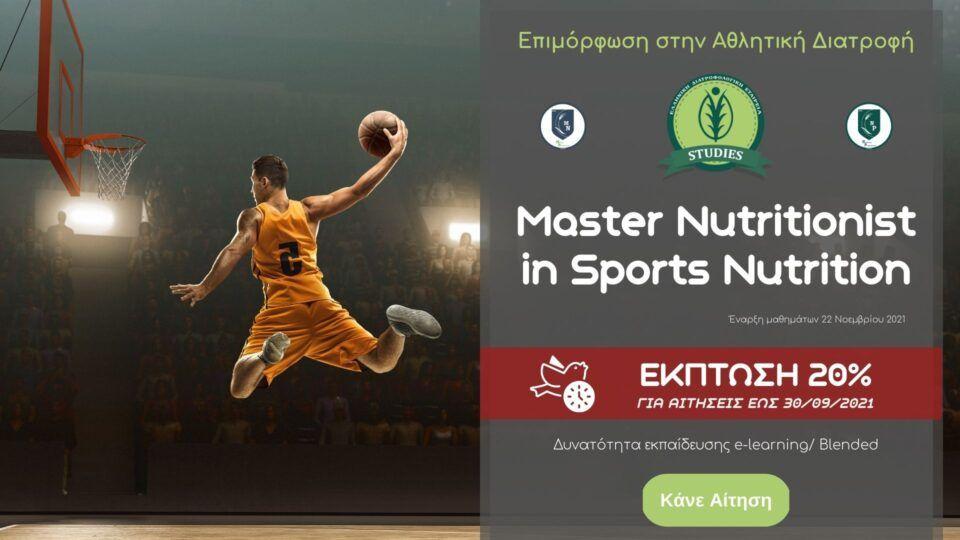 Νέο Εκπαιδευτικό Πρόγραμμα «Master Nutritionist in Sports Nutrition» της ΕΛ.Δ.Ε. STUDIES