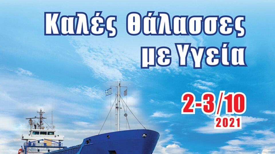 """Εκδήλωση με θέμα: """"Καλές Θάλασσες με υγεία"""", 2-3/10/2021"""