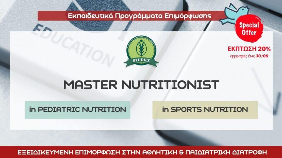 Η μεγάλη ευκαιρία εξειδικευμένης επιμόρφωσης στην Αθλητική και Παιδιατρική Διατροφή!