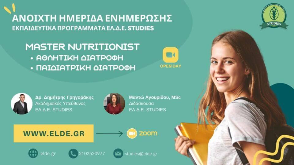 Ολοκληρωμένη Ενημέρωση για τα Εκπαιδευτικά Προγράμματα της ΕΛΔΕ STUDIES