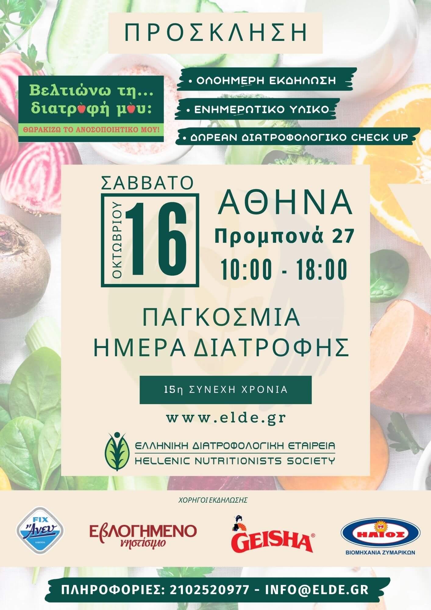 Παγκόσμια Ημέρα Διατροφής: Ενημερωτική εκδήλωση για ενήλικες και παιδιά διοργανώνει η Ελληνική Διατροφολογική Εταιρεία