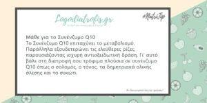 Μάθε για το Συνένζυμο Q10