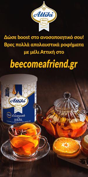 orange tea meli attiki