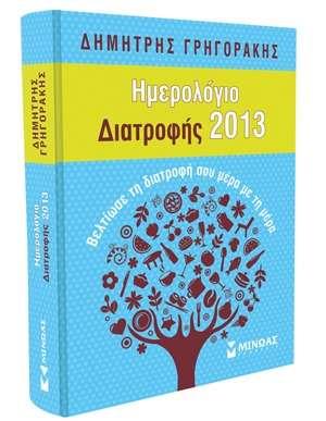 """Παρουσίαση του """"Ημερολογίου Διατροφής 2013"""""""