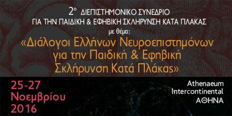 2ο Διεπιστημονικό συνέδριο για την παιδική και εφηβική ΣΚΠ