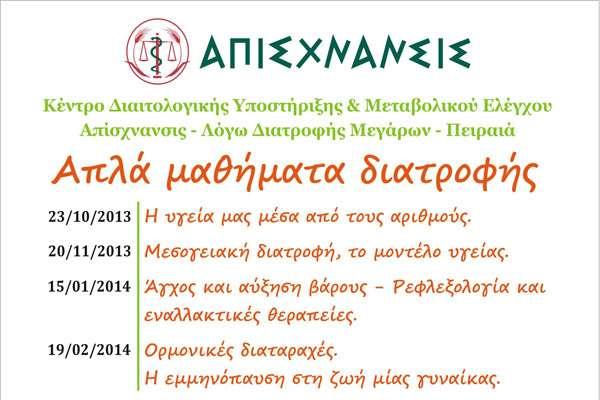 4os kuklos anoixta seminaria ygeias apo thn episthmonikh omada apisxnansis logodiatrofis megarwn prosklhsh
