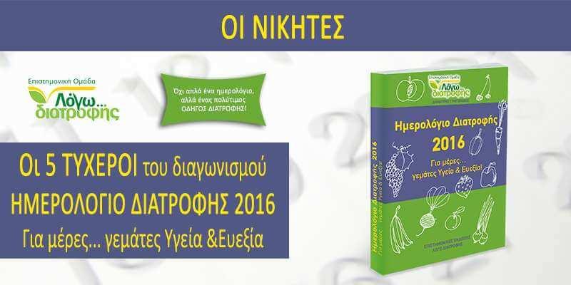 5 nikites kerdizoun imerologio diatrofis 2016 ian