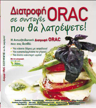 """Παρουσίαση του βιβλίου """"Διατροφή ORAC σε συνταγές που θα λατρέψετε!"""" στη Θεσσαλονίκη"""