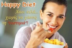 Happy Diet xase kila xwris na xaseis th nostimia