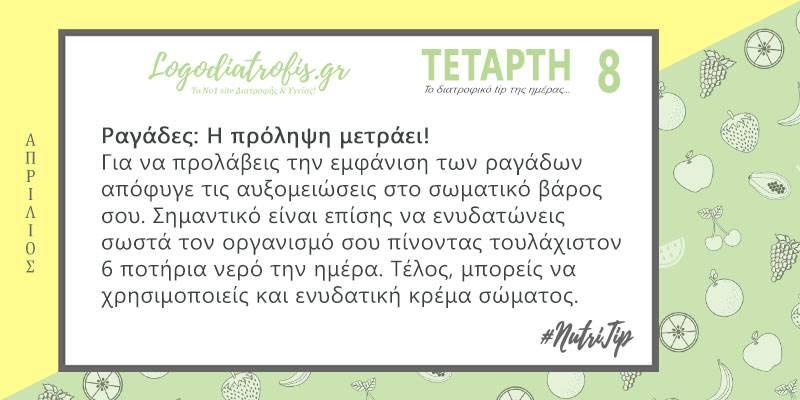 Διατροφικό tip (Τετάρτη 8 Απριλίου)