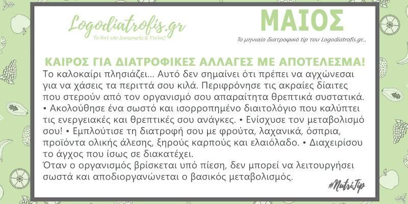 Hmerologio FB tip apr maios20