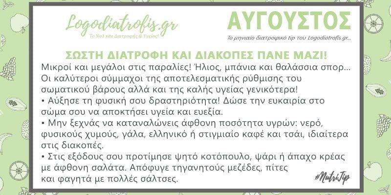 Hmerologio FB tip augoustos20