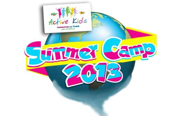 activekids summer camp 2013