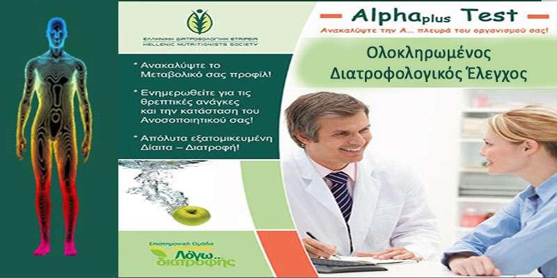 alpha test olokliromenos diatrofologikos elegxos dgrigorakis