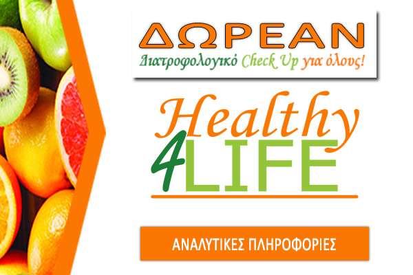 """Αναλυτικές πληροφορίες για το """"Healthy 4 Life"""""""