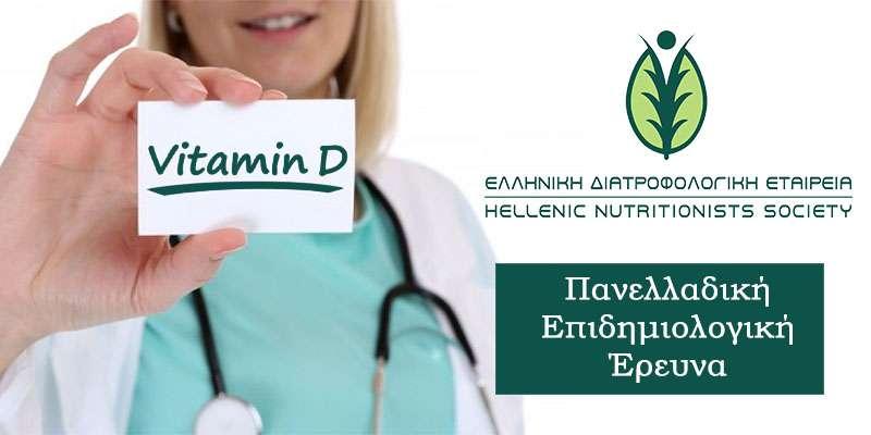 Ανεπάρκεια και έλλειψη βιταμίνης D στους Έλληνες