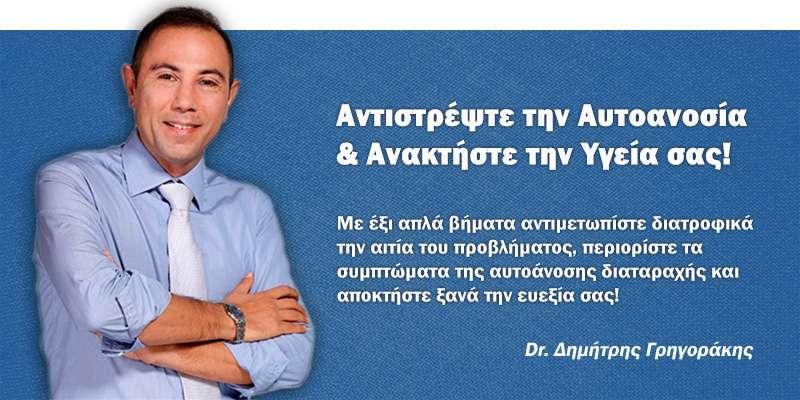 antistrepste autonosia dr dimitris grigorakis