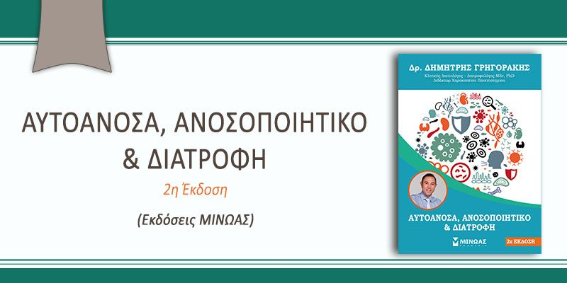 autoanosa anosopoihtiko diatrofi 2ekdosi vivlia ekdoseis logodiatrofis