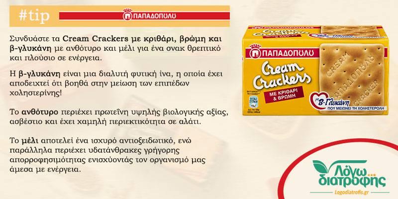 cream crackers me anthotyro kai meli