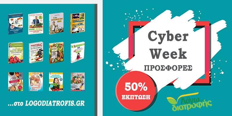 cyber week prosfora