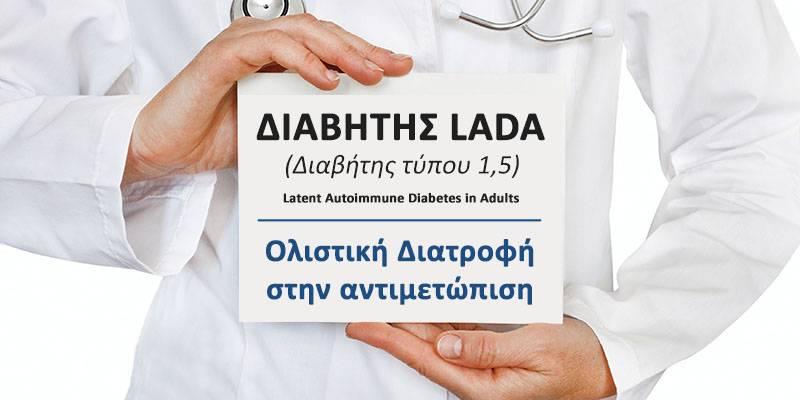 Διαβήτης LADA: Ολιστική Διατροφή στην αντιμετώπιση