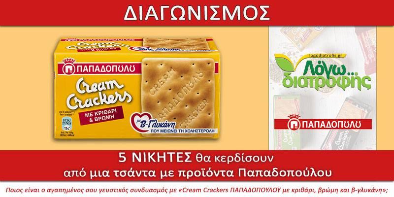 diagonismos cream crackers papadopoulou fev 18