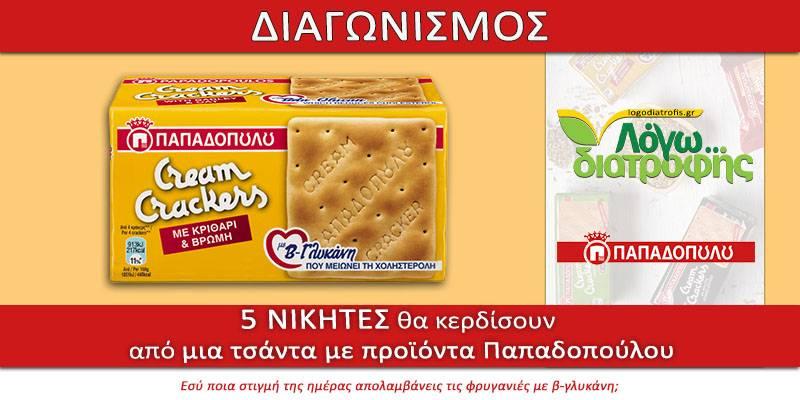 Διαγωνισμός Logodiatrofis.gr με δώρο προϊόντα ΠΑΠΑΔΟΠΟΥΛΟΥ