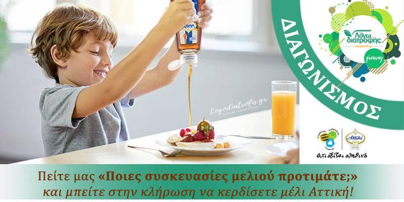 Διαγωνισμός του logodiatrofis.gr, με δώρο προϊόντα 'Αττική'