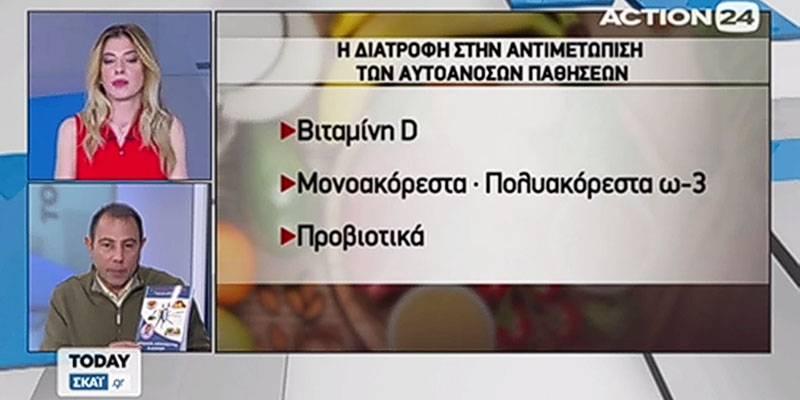 diatrofi antimetwpisi autoanosa pathiseis action24 vivlio