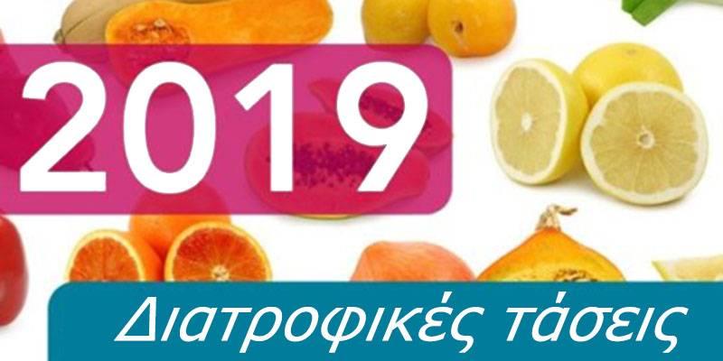 diatrofikes taseis 2019