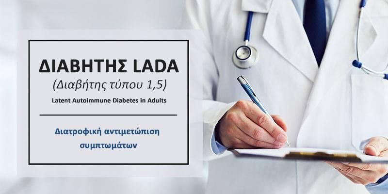 Διαβήτης LADA και διατροφική αντιμετώπιση συμπτωμάτων
