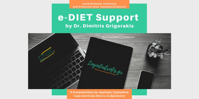 Γιατί να επιλέξω το e-DIET Support by Dr. Dimitris Grigorakis