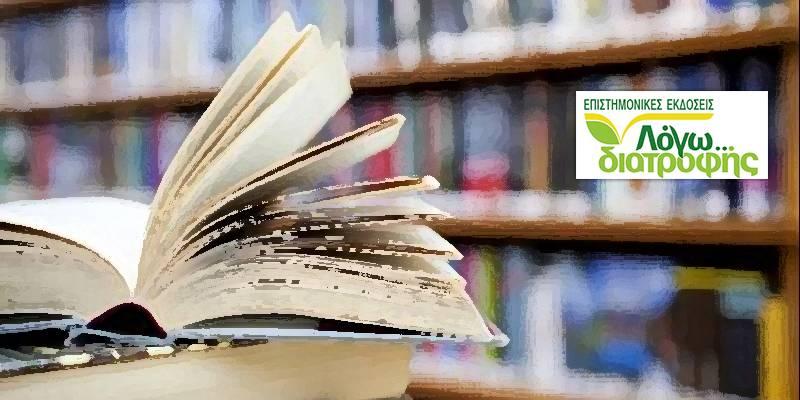 Βιβλία Επιστημονικών Εκδόσεων ΛΟΓΩ ΔΙΑΤΡΟΦΗΣ (Παραγγελία)